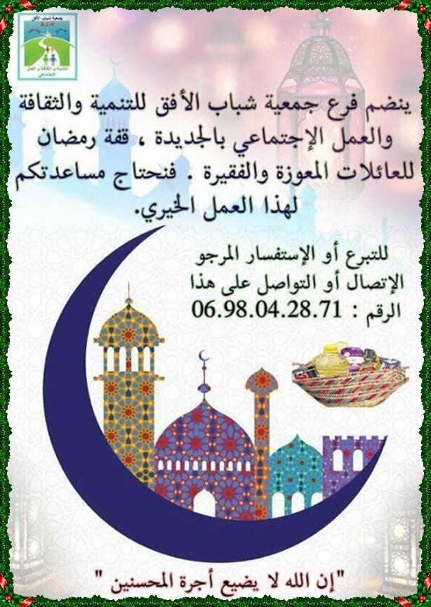 بالجديدة:قفة رمضان تعرف طريقها الى مستحقيها بمساعدة المحسنين