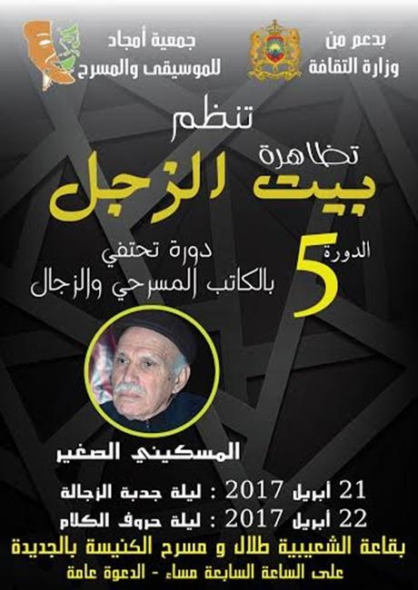 جمعية أمجاد للموسيقى و المسرح بالجديدة في تظاهرة بيت الزجل