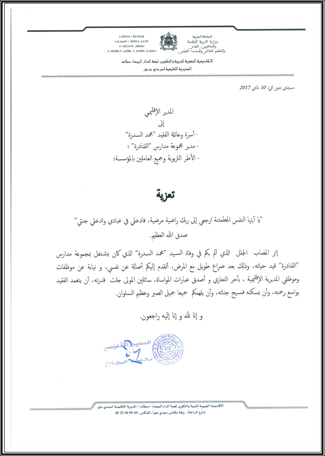 سيدي بنور:المدير الاقليمي لوزارة التربية يعزي في وفاة محمد السدري