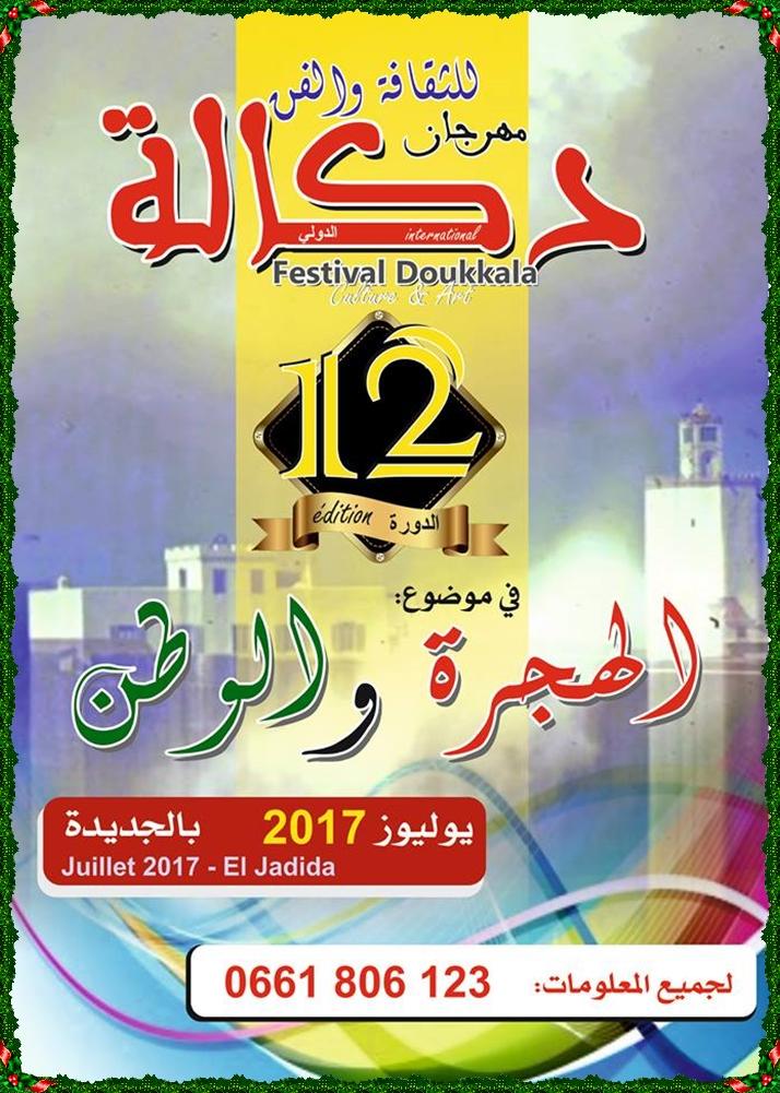 مهرجان دكالة للثقافة و الفن في ذكراه 12 بالجديدة شهر يوليوز القادم