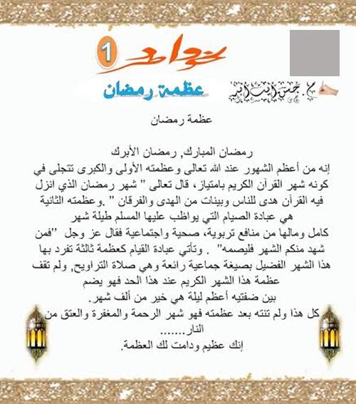 """خواطر رمضان : خاطرة اليوم """"عظمة رمضان"""""""
