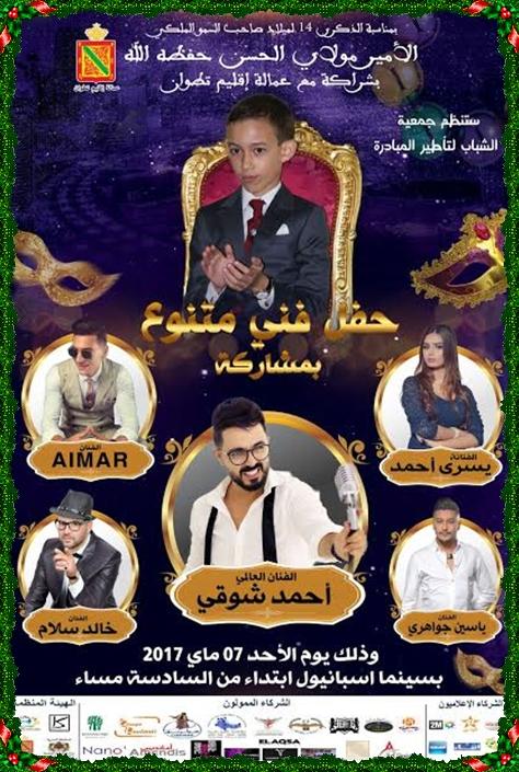 هدية أحمد شوقي لمولاي الحسن بمناسبة عيد ميلاده