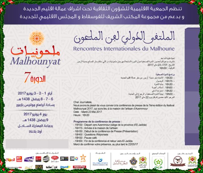 هذا هو تاريخ الملتقى الدولي لفن الملحون (ملحونيات) شهر رمضان الأبرك