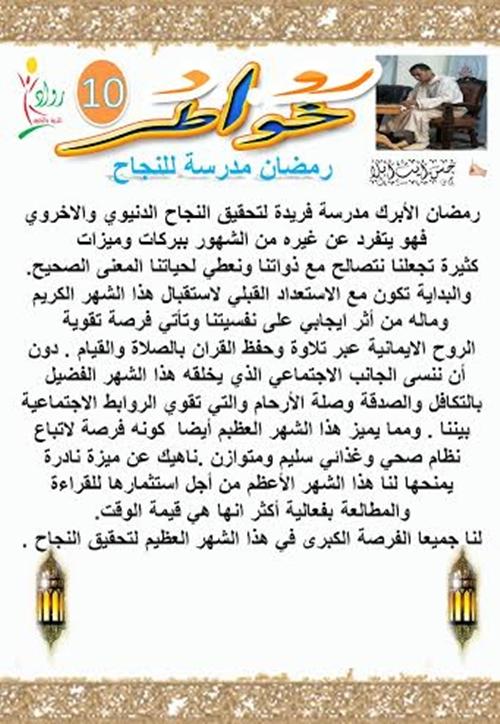 """خواطر شهر رمضان:خاطرة اليوم 10 """"رمضان مدرسة للنجاح"""""""