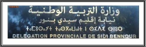 مديرية سيدي بنور تصدر بلاغا حول الامتحان الوطني لنيل شهادة الباكالوريا