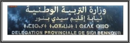 سيدي بنور:بلاغ المديرية الاقليمية للتعليم في شأن المداولات الخاصة بالباكالوريا دورة يونيو