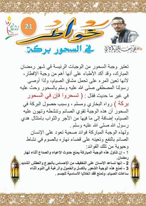 """خواطر شهر رمضان:خاطرة اليوم 21″في السحور بركة"""""""