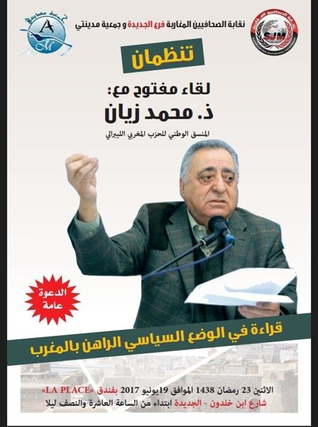 محمد زيان بمدينة الجديدة بدعوة من نقابة الصحافيين المغاربة و جمعية مدينتي