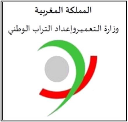 بيان استنكاري مرفوع في وجه  وزارة إعداد التراب الوطني والتعمير والإسكان وسياسة المدينة