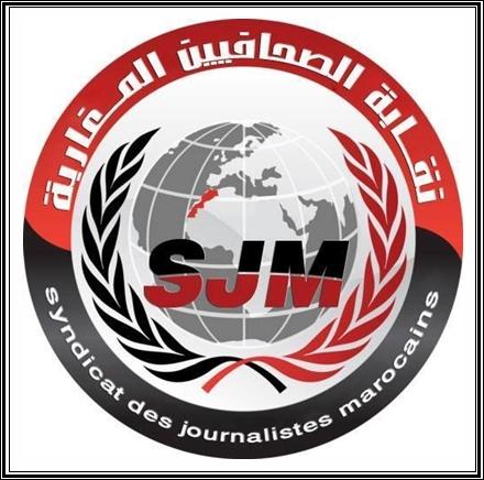 نقابة الصحافيين المغاربة  فرع الجديدة:تصدر بلاغا استنكاريا
