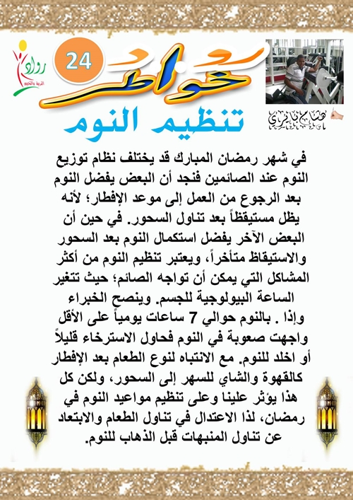 """خواطر شهر رمضان:خاطرة اليوم 25″تنظيم النوم"""""""