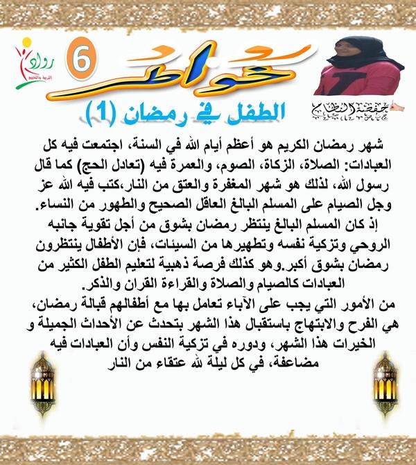 """خواطر شهر رمضان : خاطرة اليوم """"الطفل في رمضان (1)"""""""