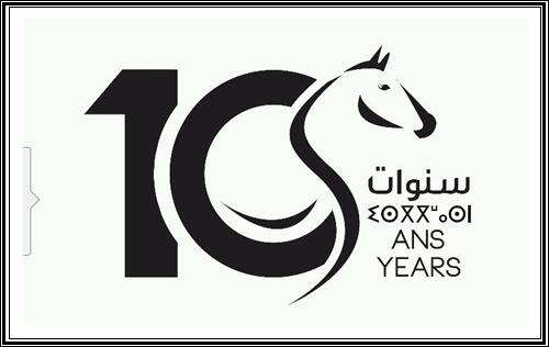 """الدورة العاشرة لمعرض الفرس للجديدة  من 17 إلى 22 أكتوبر 2017 تحت شعار: """"معرض الفرس : عشر سنوات من الولع والاعتزاز"""""""