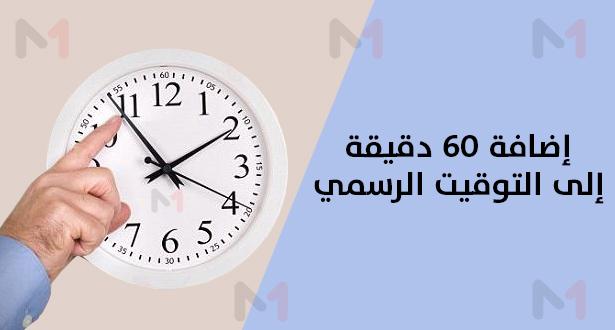 هذا هو تاريخ اضافة 60 دقيقة بالمغرب بعد شهر الصيام