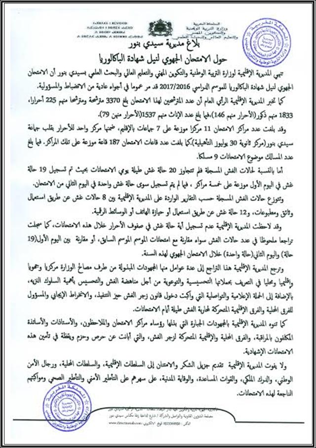 سيدي بنور:بلاغ مديرية سيدي بنور-حول الامتحان الجهوي لنيل شهادة الباكالوريا