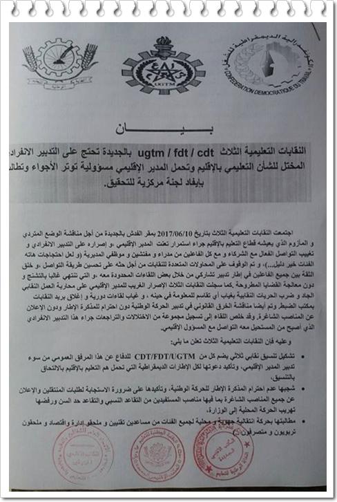ثلاث نقابات تعليمية بالجديدة تحتج على تدبير المدير الاقليمي لوزارة التربية الوطنية و تصدر البيان التالي