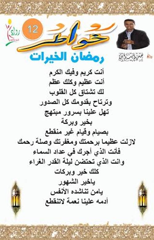 """خواطر شهر رمضان:خاطرة اليوم12″رمضان الخيرات"""""""