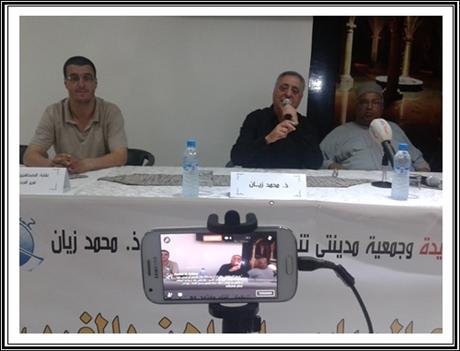 """محمد زيان يحاضر في موضوع """"قراءة في الوضع السياسي الراهن بالمغرب"""""""