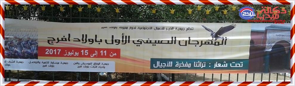 """اولاد افرج:المهرجان الأول الصيفي تحت شعار""""تراثنا مفخرة للأجيال"""""""