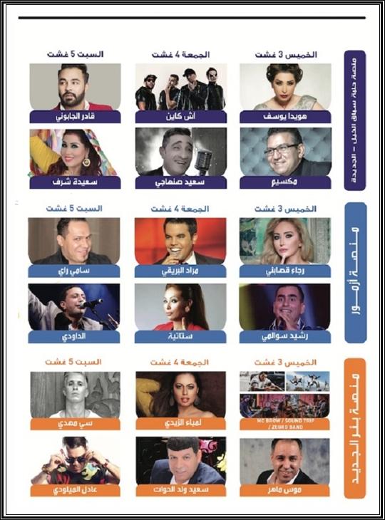 البرنامج العام للدورة 7 من مهرجان جوهرة