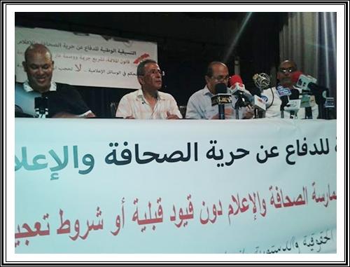 بعد لقائها الوطني بالبيضاء التنسيقية الوطنية للدفاع عن حرية الصحافة و الإعلام تبدأ حملة جمع التوقيعات للتنديد بمدونة الصحافة و النشر