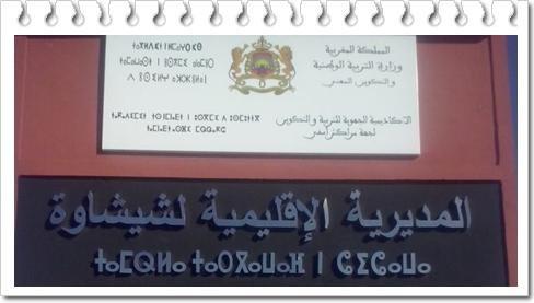 مفتشو شيشاوة يعبرون عن خيبة أملهم ويتهمون المدير الإقليمي بالتملص من الاتفاقات