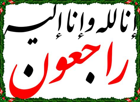 تعزية في وفاة والدة العميد المركزي بسيدي بنور السيد صلاح طالع