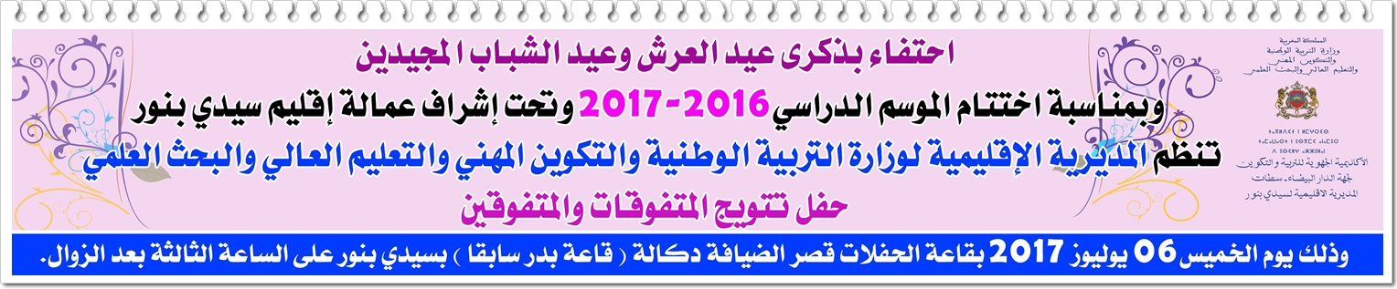 هذا هو حفل متفوقي سيدي بنور من تنظيم المديرية الاقليمية للتعليم