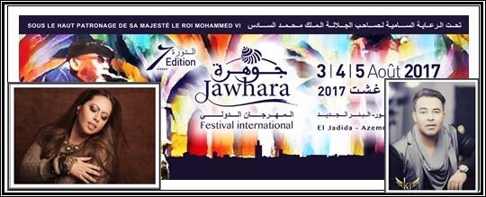 مهرجان جوهرة الدولي يحط الرحال بالجديدة و أزمور و البير الجديد في دورته السابعة أيام 3-4-5 غشت