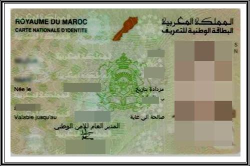 البطاقة الوطنية للمغاربة تخضع لتعديلات بطلب من البنك الدولي