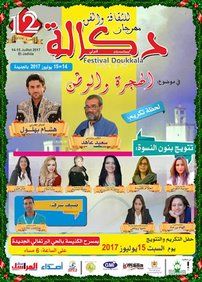 مهرجان دكالة في دورته 12 يكرم هشام بهلول و سعيد عاهد و يحتفي بنساء مهاجرات