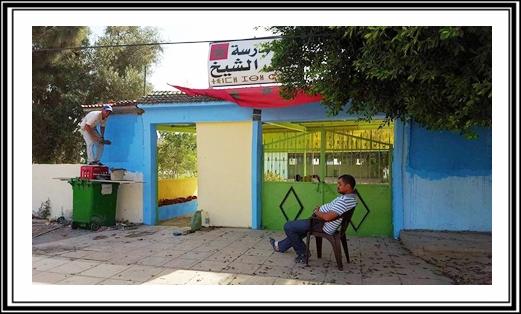 مدرسة جبل الشيخ:من يعترف بخدمات الجندي المجهول الخدوم بتزكية من جمعية آباء و أولياء التلاميذ؟