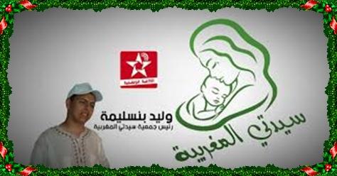 جمعية سيدتي تدخل على خط مساندة وقفة مدراء الجرائد الالكترونية و الورقية بالرباط