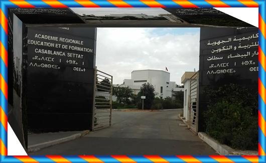 FAITES ATTENTION:الأكاديمية الجهوية للتعليم بالبيضاء اسطات تحذر المواطنين من هذه المدارس الخصوصية