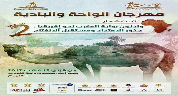 مهرجان الواحة و البادية 2بتغمرت و تيسة من تنظيم جمعية بالمنطقة