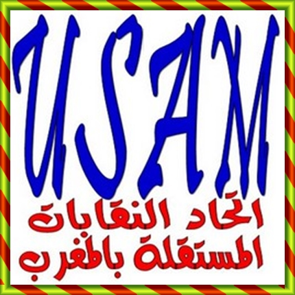 رسالة مفتوحة إلى ـ سعادة والي جهة سوس ماسة  ـ سعادة عامل إقليم طاطا