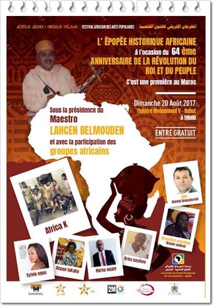 جمعية المهرجان الافريقي للفنون الشعبية تصدر البلاغ الصحفي التالي