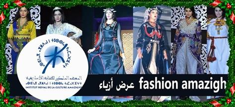 المعهد الملكي للامازيغية إقصاء وتهميش أول جمعية وطنية للأزياء الأمازيغية