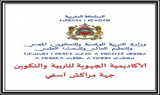 أكاديمية مراكش آسفي مطالبة بتوضيح الاختلال الكبير في مباراة التعاقد2017