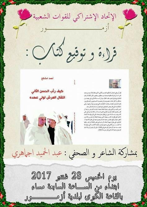 أزمور:قراءة و توقيع كتاب للاعلامي أحمد أمشكح بقاعة البلدية