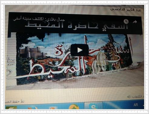 فيديو يوثق لمناظر من جمال مدينة أسفي