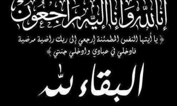 تعزية في وفاة والدة الاعلامي أحمد مصباح
