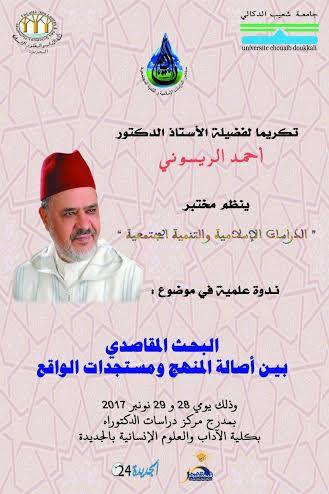كلية الآداب : عالم المقاصد الدكتور احمد الريسوني يحاضر بكلية الاداب بالجديدة