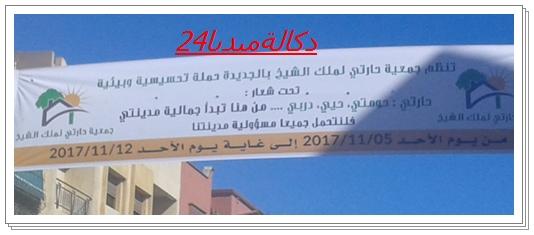 نشاط جمعوي:جمعية -حارتي لملك الشيخ بالجديدة -شريك في المحافظة على بيئة نظيفة