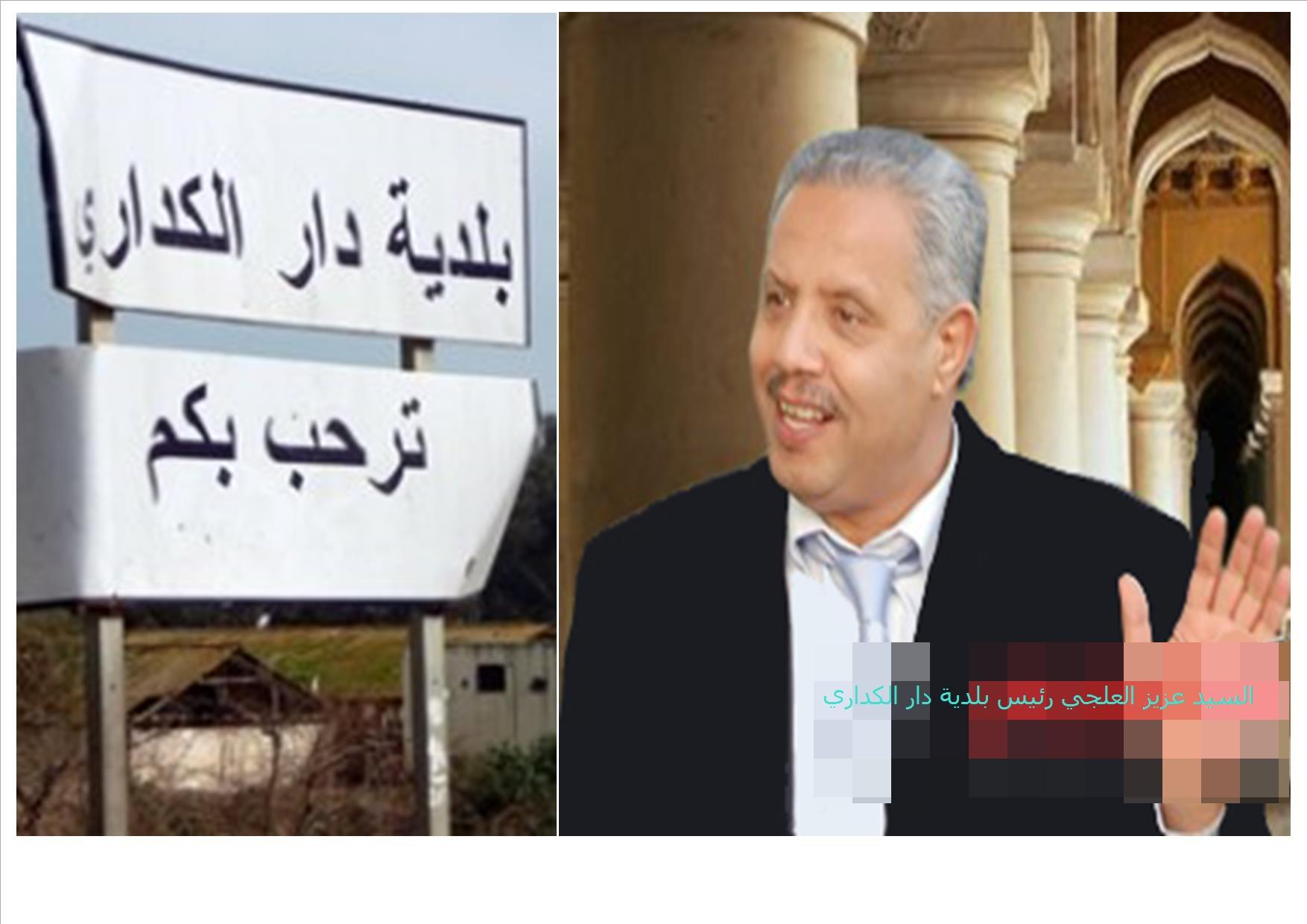 ملعب القرب:موضوع مراسلة موجهة الى رئيس بلدية دار الكداري