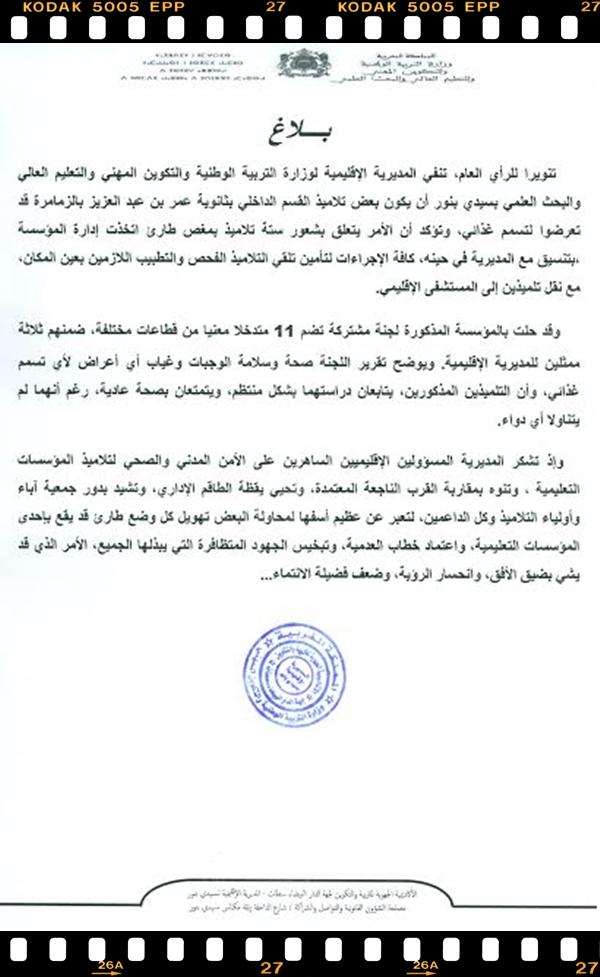 بيان حقيقة في شأن ادعاء تسمم تلاميذ ثانوية عمر بن عبد العزيز بالزمامرة