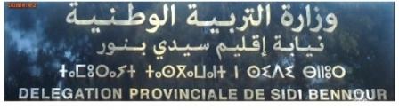 بلاغ مديرية سيدي بنور  حول مراحل تدبير مباراة توظيف الأساتذة بموجب عقود