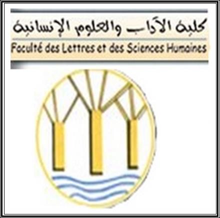 كلية الآداب بالجديدة:مختبر الدراسات الإسلامية والتنمية المجتمعية بكلية الآداب والعلوم الإنسانية بالجديدة -التحضير لندوة وطنية