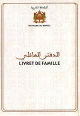 إحداث لجنة اقليمية بعمالة تارودانت لتعميم التسجيل بسجلات الحالة المدنية بالإقليم