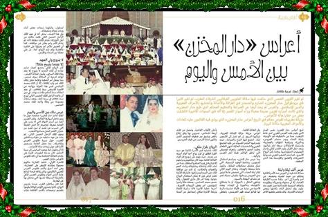 """صدور العدد الأول من مجلة """"زيانة مغربية"""""""